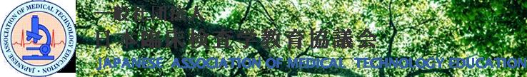 一般社団法人日本臨床検査学教育協議会