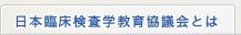 日本臨床検査学教育協議会とは